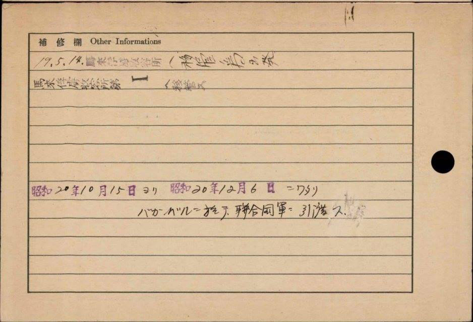 Back side of Johannes Hubertus Theodorus Gerardu POW internment card